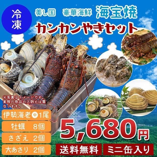 美し国 豪華 海鮮 海宝焼 伊勢海老 中1尾 鳥羽産 牡蠣 8個 さざえ 2個 大あさり 2個 (牡蠣ナイフ、片手用軍手付) 冷凍 カンカン焼