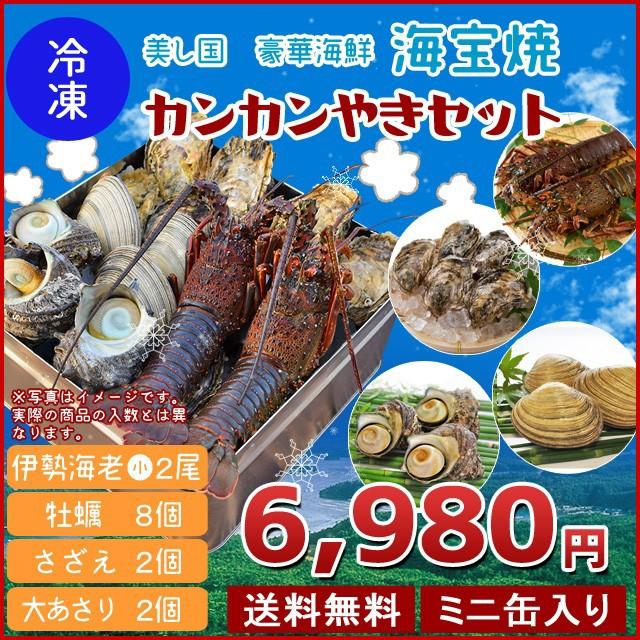 美し国 豪華 海鮮 海宝焼 伊勢海老 小2尾 鳥羽産 牡蠣 8個 さざえ 2個 大あさり 2個 (牡蠣ナイフ、片手用軍手付) 冷凍 カンカン焼