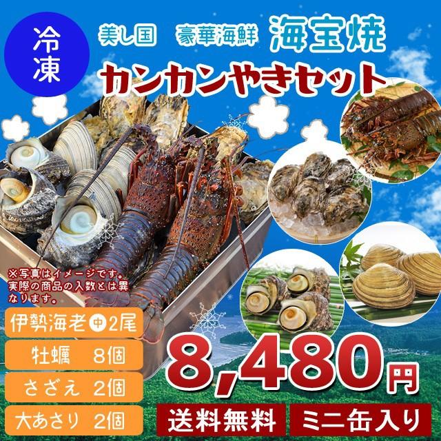 美し国 豪華 海鮮 海宝焼 伊勢海老 中2尾 鳥羽産 牡蠣 8個 さざえ 2個 大あさり 2個 (牡蠣ナイフ、片手用軍手付) 冷凍 カンカン焼