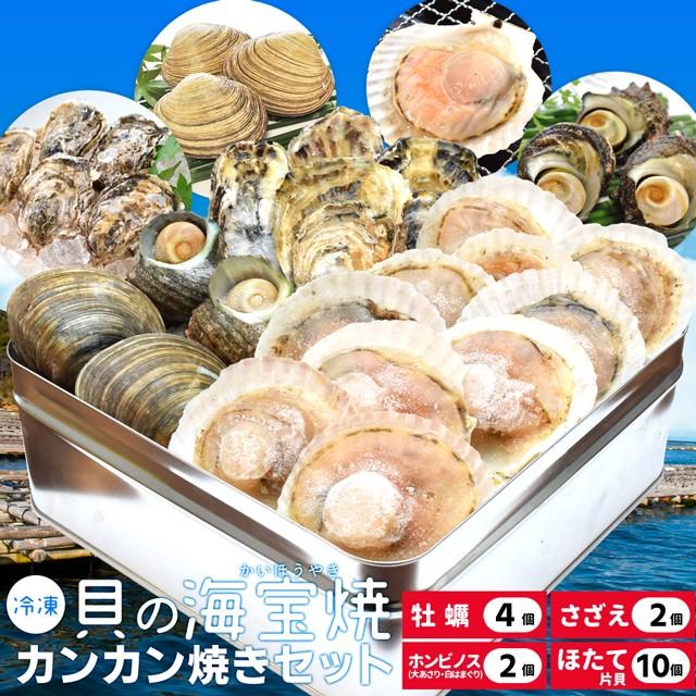 貝の海宝焼 牡蠣4個 さざえ2個 ホンビノス貝2個 ほたて片貝10個 送料無料 冷凍貝セット(牡蠣ナイフ、片手用軍手付)カンカン焼き