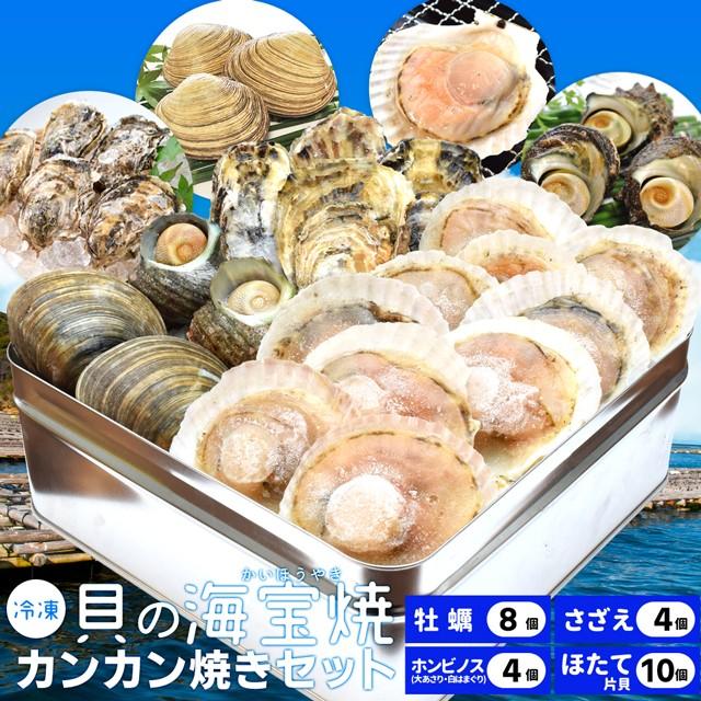 貝の海宝焼 牡蠣8個 さざえ4個 ホンビノス貝4個 ほたて片貝10個 送料無料 冷凍貝セット(牡蠣ナイフ、片手用軍手付)カンカン焼き