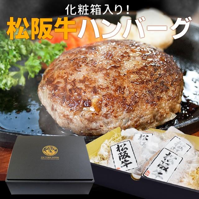 松阪牛ハンバーグ 4個 化粧箱詰合せ A4ランク以上の松阪肉を100%使用した松阪牛専門店のハンバーグ 化粧箱入り ギフト 松坂牛 松