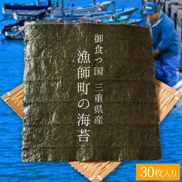 漁師町 焼き 海苔30枚 メール便送料無料 漁師町の海苔 三重県の漁師町育ち 贈答にも使われる等級の高い高級海苔を贅沢に焼き上げました