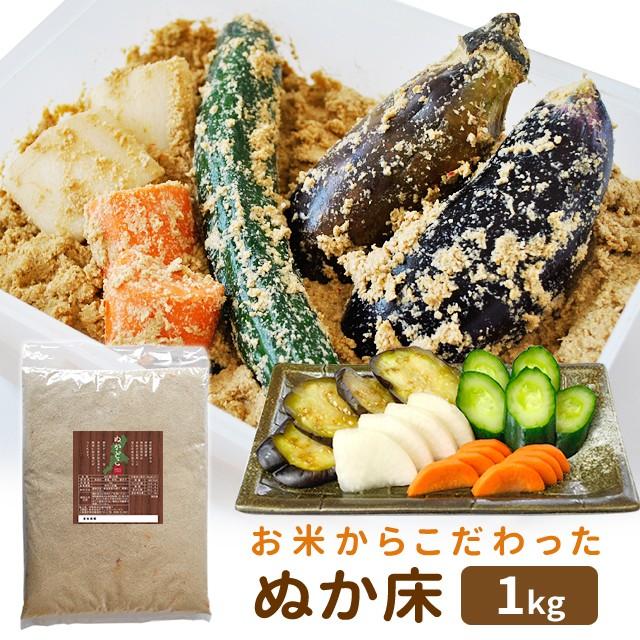 お米からこだわった ぬか床 1kg (ぬか床使用時2kg分) メール便 送料無料 契約農家が作る三重県産特別栽培米の新鮮な米ぬかを使用