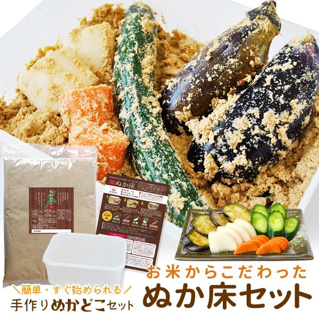 ぬか床 セット 送料無料 簡単にぬか漬けが作れる セット (ぬか床使用時約2kg分) 三重県産特別栽培米の新鮮な米ぬかを使用したこだわ