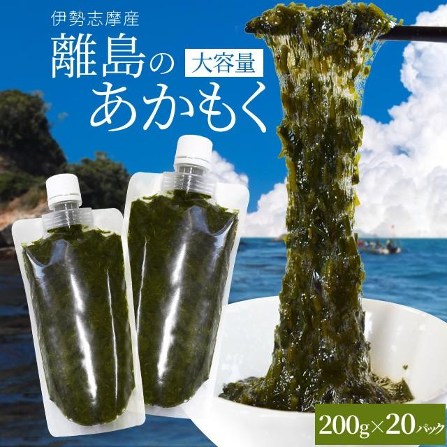 離島 あかもく お得な大容量チューブタイプ 200g×20パック 伊勢志摩産 送料無料 アカモク ギバサ 海藻 冷凍 チューブ タイプ