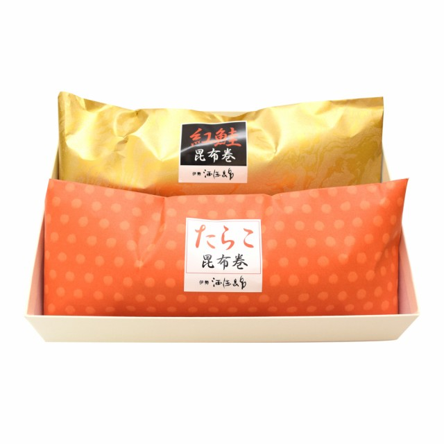 昆布巻 紙箱セット 2品入り 送料無料 STK 三重県 伊勢 志摩 お土産