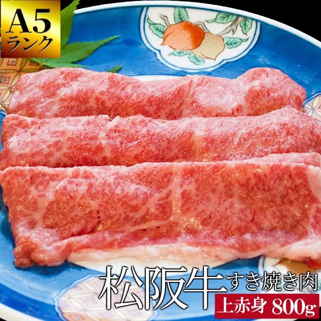 松阪牛 上 すき焼き 肉 800g 牛肉 和牛 送料無料 A5ランク厳選 産地証明書付 松阪肉 の良質な 赤身 肉を厳選 お歳暮 ギフト