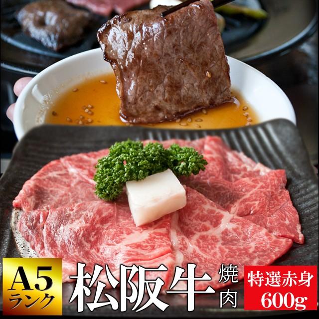 松阪牛 焼肉用 600g 和牛 牛肉 送料無料 A5ランク厳選 産地証明書付 松阪牛 の甘みや旨みが美味しく、脂身の少ない 赤身 お歳暮 ギ