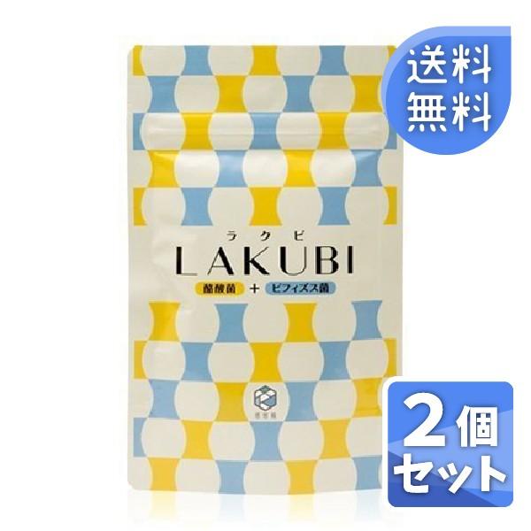 【送料無料】 ラクビ LAKUBI 31粒 2袋セット