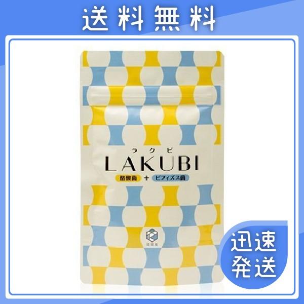 【送料無料】 ラクビ LAKUBI 31粒