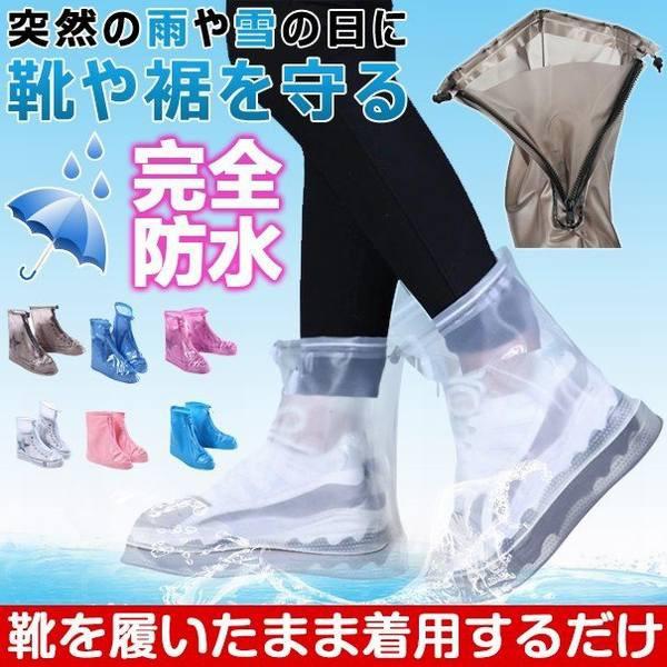 靴用防水カバー 雨用 雨靴 スニーカーカバー 靴カバー シューズカバー ブーツカバー 靴 くつ カバー 通学 通勤 雨具 梅雨