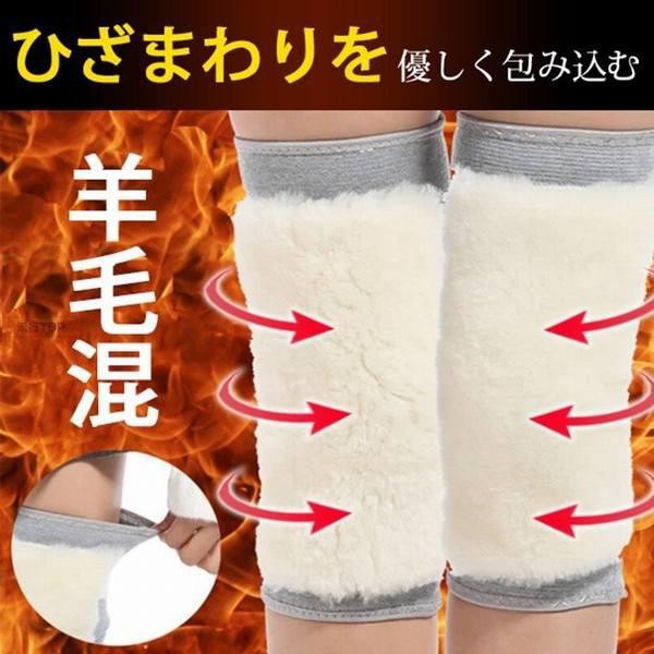 膝サポーター 関節 男女兼用 ひざサポーター 左右セット メンズ レディース ウール あったか 冷え性に 保温 通気性 暖かい