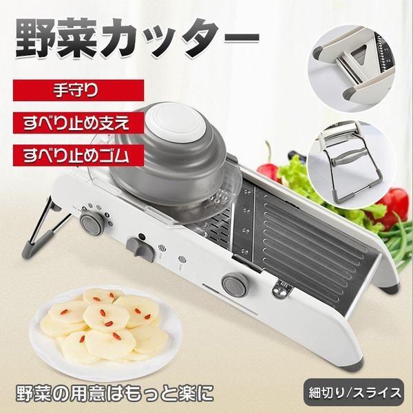野菜カッター 一台20役 千切り 細切り 厚切り 包丁 エッグセパレーター 水切り 野菜カッター 調理 サラダ 玉ねぎスライス