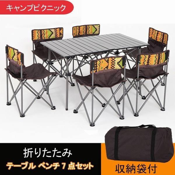 アウトドアテーブル 折りたたみテーブル レジャーテーブル ベンチ7点セット 旅行バーベキュー 釣り 携帯便利 収納袋付 キャンプ用 食卓