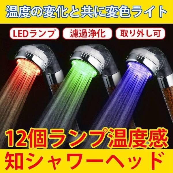 シャワーヘッド マイナスイオン 変色 LEDランプ 濾過浄化 SPA バス用品