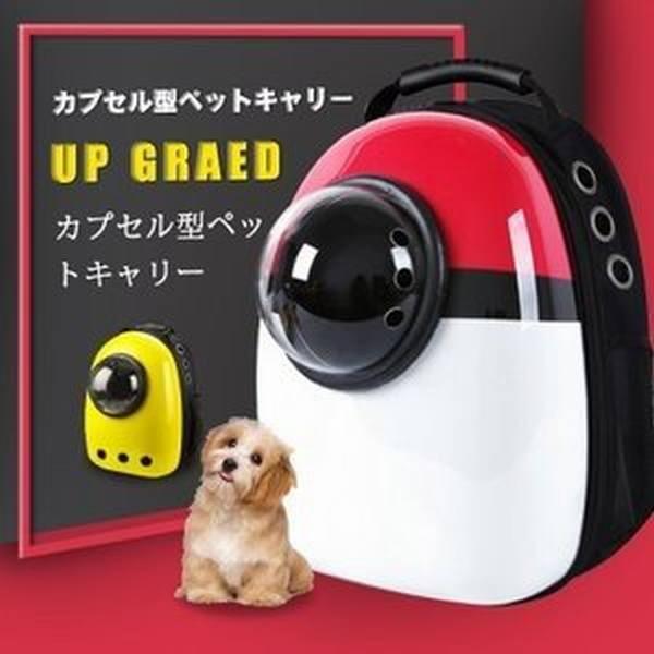 キャリー バッグ ペットキャリー カプセル 窓付きメッシュ リュックサック 小型犬 犬用 猫用 キャリーバッグ 旅行 ペット用品 8色