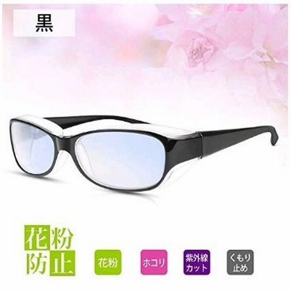 YA-000034 花粉メガネ 防塵 花粉防止眼鏡 紫外線防止サングラス ゴーグル UV カット 花粉対策 男女兼用 スギ ヒノキ めがね