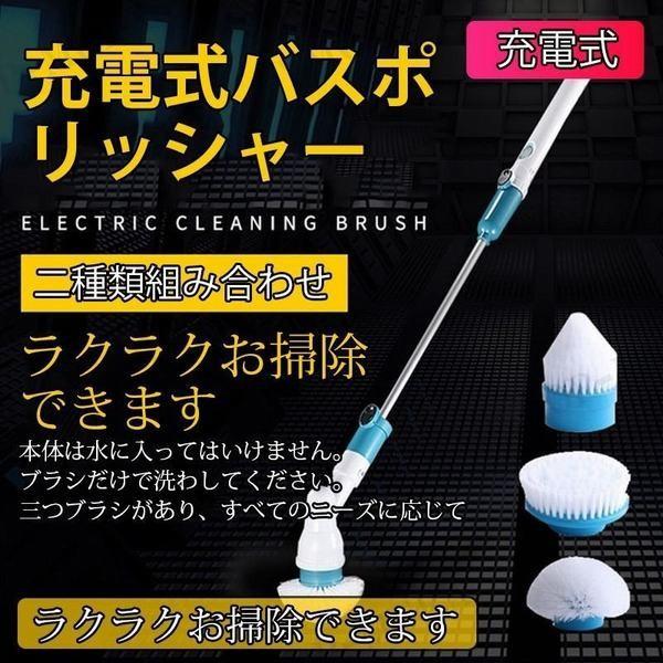 バスポリッシャー 充電式 電動ブラシ 掃除用ブラシ コードレス クリーナー 長さ調整可 軽量 トイレ 風呂 浴室 壁 浴槽