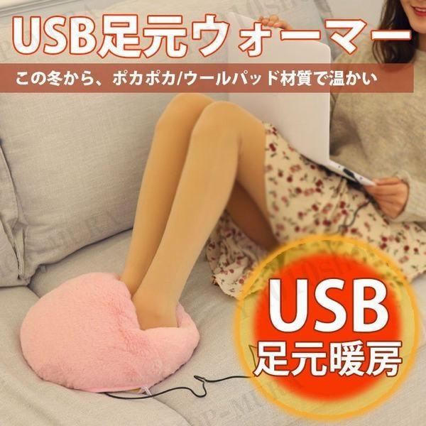 USB ウォーマー USB足元暖房器 電気足温器 ウォーマー 足元 あったかグッズ フットヒーター 防寒対策 自宅 室