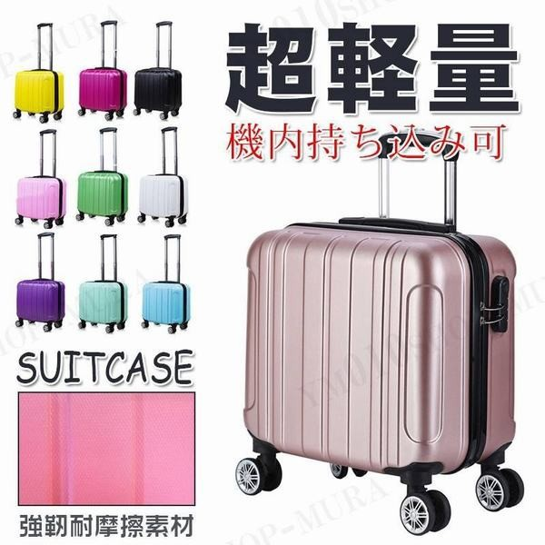 スーツケース キャリーケース キャリーバッグ 機内持ち込み 旅行用品 人気 軽量 18インチ おしゃれ かわいい 出張 旅行バック