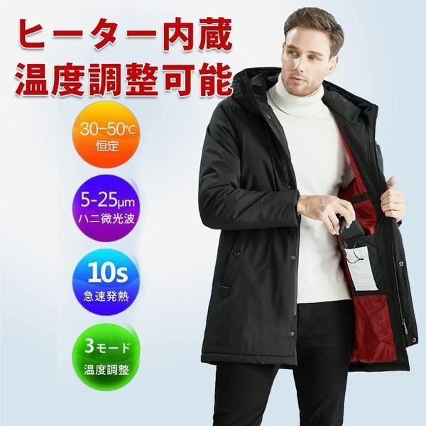 電熱ジャケット ヒートジャケット 電気ヒーター 防寒着 電熱コート 速暖 USB充電式 作業服 電熱ウェア 洗える アウトドアウェア 登山服