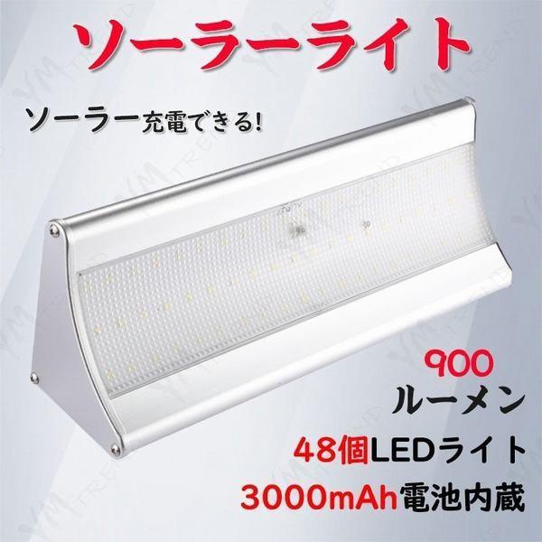 LEDソーラーライト 屋外センサーライト ソーラー充電式 高輝度 照明用 スポットライト ガーデ ンライト 人感センサー搭載 屋外 明るい 48