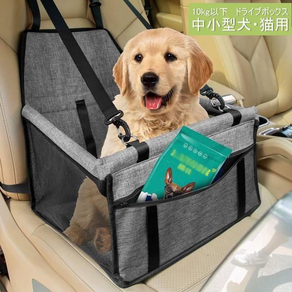 ドライブボックス 車 ペット用ドライブボックス 飛び出し防止 防水 通気 水洗いOK 車用ペットシート 助手席/後部座席に ペット用ドライブ