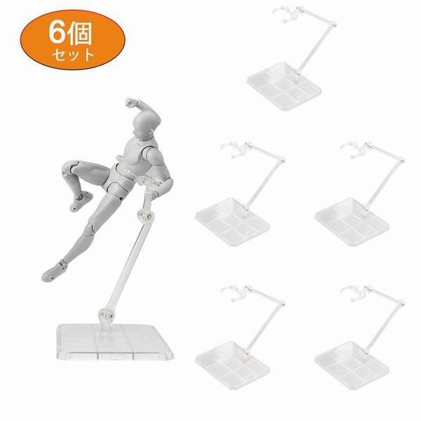 6個入り プラモデル フィギュア スタンド 台座 1/144 スケール ポリカーボネート製 模型 人形立て ディスプレイスタンド 飾る 180度可動