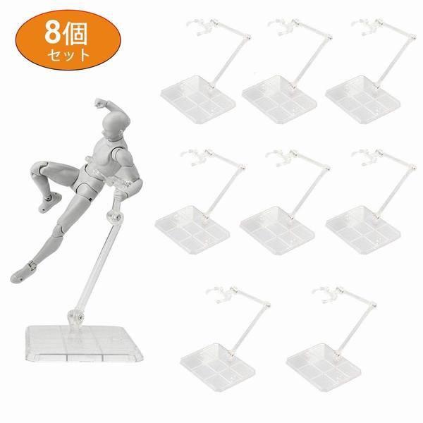 8個入り フィギュア スタンド プラモデル 台座 1/144 模型 人形立て ディスプレイスタンド 飾る 180度可動 act stage 透明色 ディスプレ