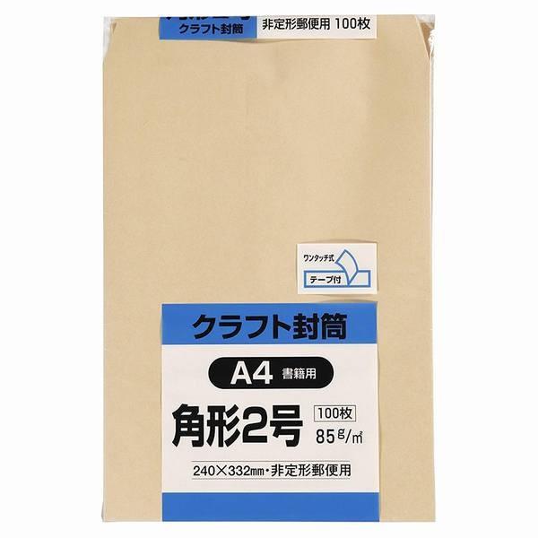 キングコーポレーション 封筒 クラフト 角形2号 100枚 85g テープ付 K2K85Q100