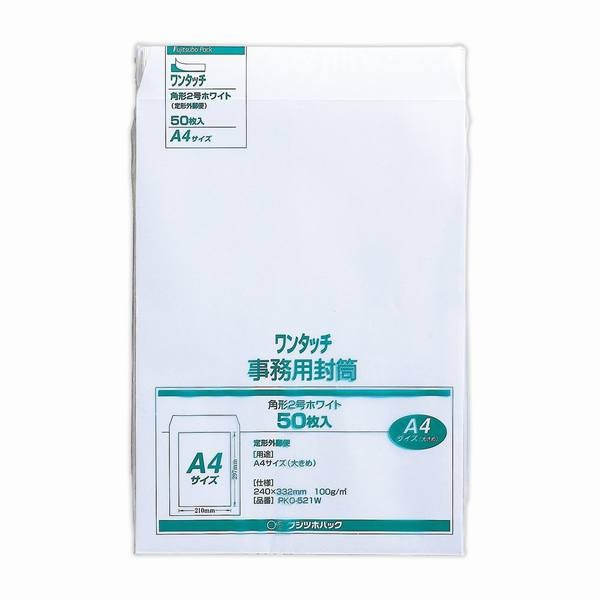 マルアイ 白封筒角2 のり付 50枚 100g PKO-521W