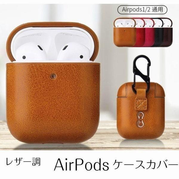 airpods-エア ポッズ ケース カバー レザー調 イヤホン 収納 ケース 無地 シンプル 人気 カラビナ付き メンズ プレゼント