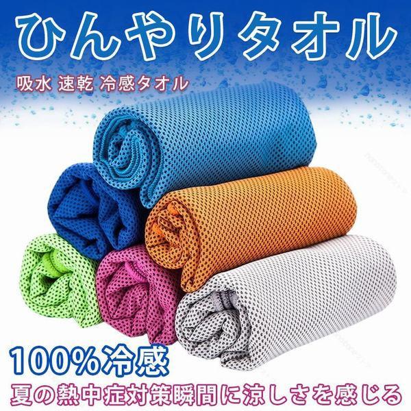 2枚セット 冷感タオル ひんやりタオル クールタオル 暑さ対策 熱中症対策 スポーツ アウトドア 汗や水分吸収 収納ボール付き 100cm*30cm