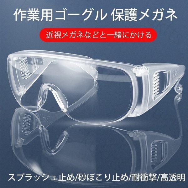 3本セット ゴーグル 保護メガネ 花粉症 ウイルス細菌飛沫対策眼鏡 軽量 透明 保護めがね 防護ゴーグル 病院用メガネ 防塵 花粉症対策 飛
