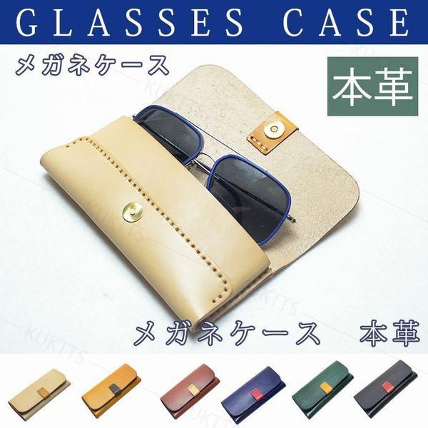 メガネケース レディース メンズ 本革 スリム サングラス レザー 眼鏡 めがね プレゼント おしゃれ かっこいい コンパクト 大人 軽量