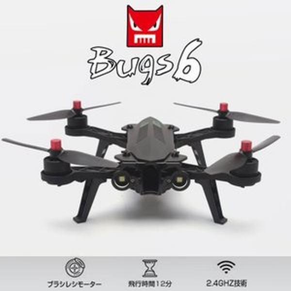 ドローン カメラ付き 720P 空撮 ラジコン 独立ESCモーターロック保護 LED付 高速/低速 MJX Bugs 6 2.4GHz 低電圧警告 12分飛行時間 ブラ