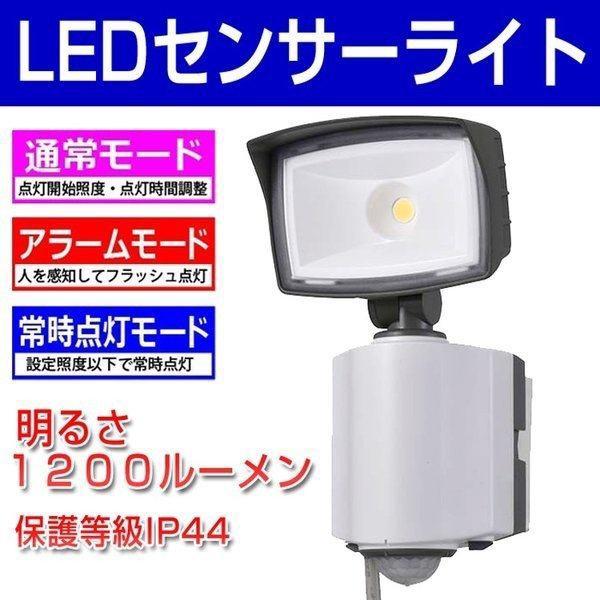 LEDセンサーライト センサーライト ledライト 選べる点灯3モード 1灯 1200lm コンセント式 オーム電機