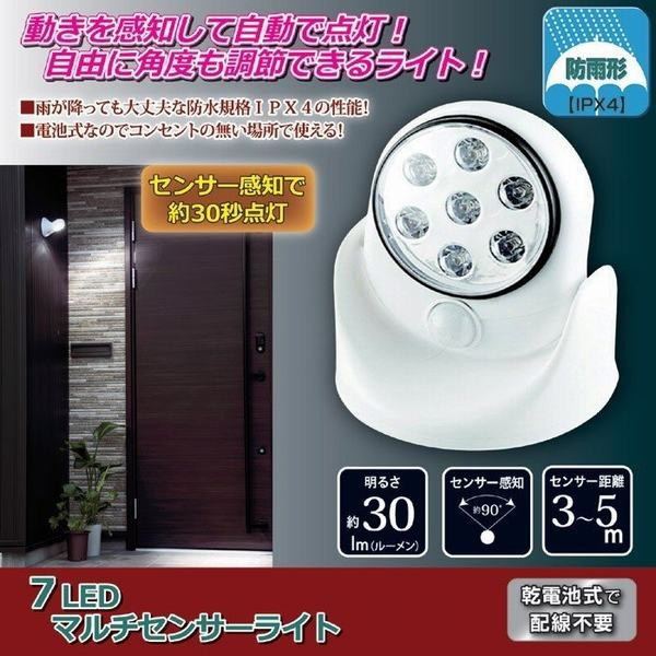 LEDセンサーライト 屋外 自動センサー付きライト SV-5462 ledライト 防雨 電池式 7LEDマルチセンサーライト