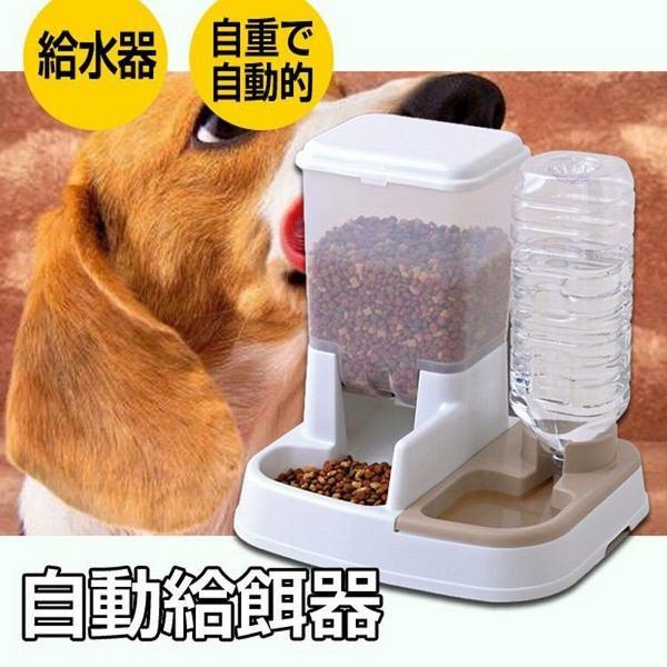 自動給餌器 給水器 犬 猫 ペット用 給餌器 自重で自動的に給餌 給水 便利 JQ-350