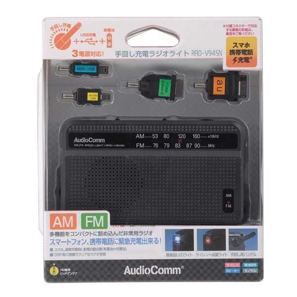 防災ラジオ 備蓄ラジオ 手回しラジオライト スマートフォン対応 防災グッズ 防災用品 オーム電機