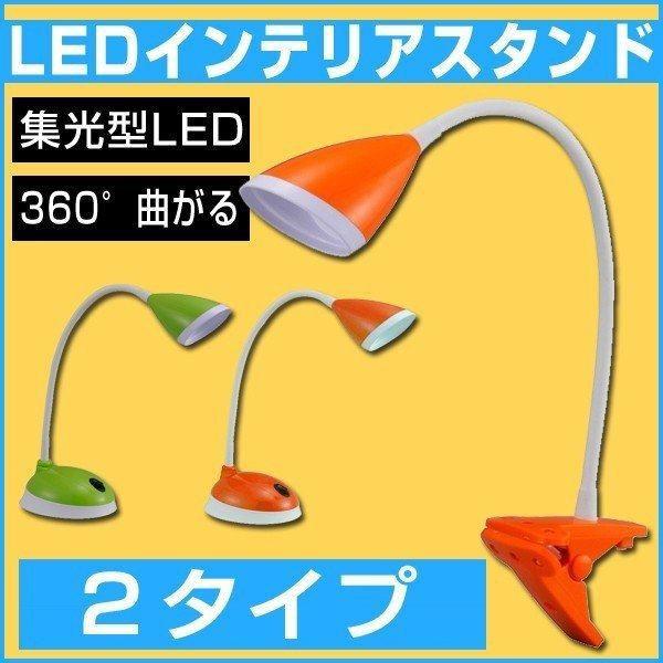 LEDデスクライト LEDライト ledデスクライト 卓上ライト コンパクト クランプ 360°曲がる 集光型LED クリップライト オーム電機