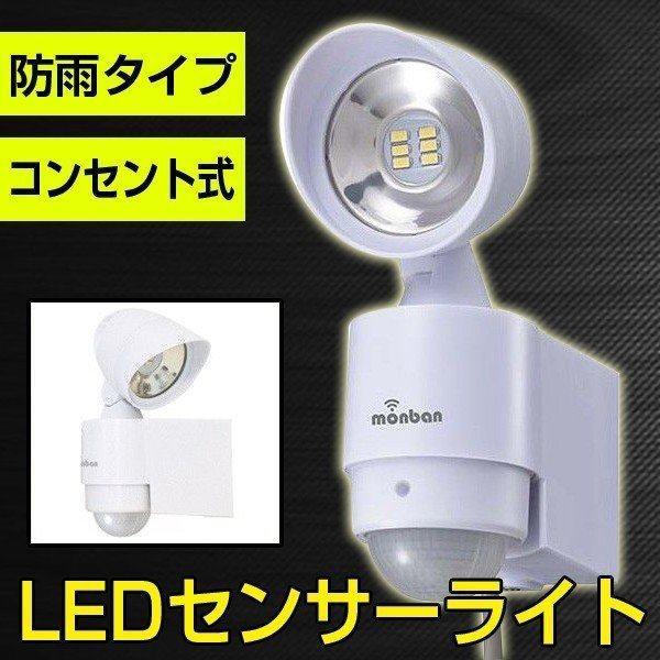 LEDセンサーライト 屋外 人感センサーライト 1灯 240lmLEDライト コンセント式 オーム電機
