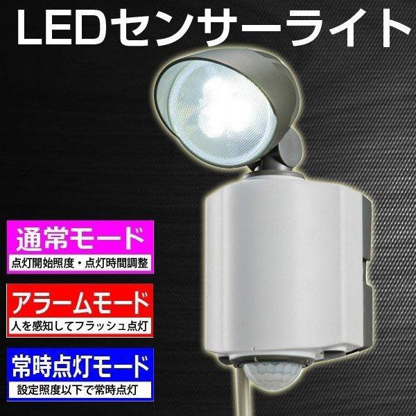 LEDセンサーライト 屋外 屋内 人感センサーライト多機能 選べる点灯3モード 1灯 LEDライト 430lm コンセント式 オーム電機
