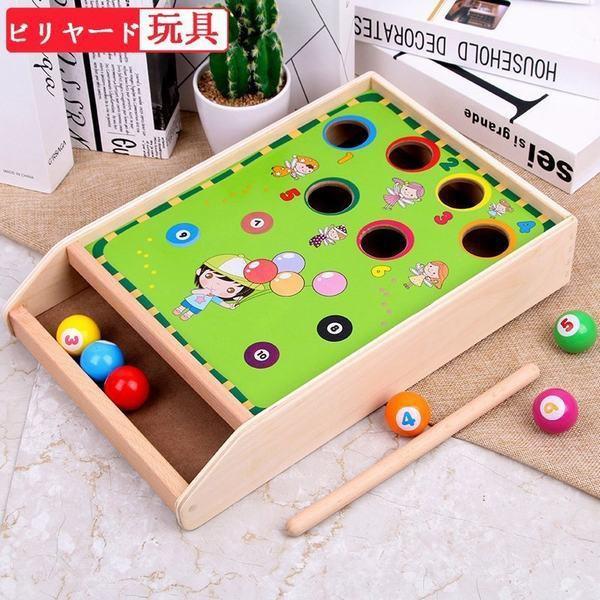 知育玩具 おもちゃ 2歳 3歳 4歳 誕生日プレゼント ビリヤード 男の子 木のおもちゃ 女の子 ビリヤード台 2~7歳