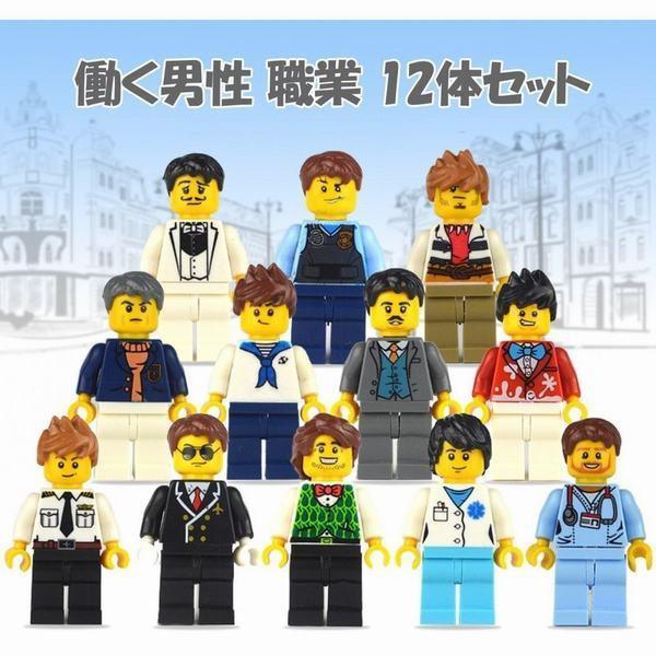 ミニフィグ 働く男性 職業 12体セット レゴ 互換 LEGO ミニフィギュア ブロック 警察官 捜査官 保安官 医者 看護師 警察官 社長 船乗り