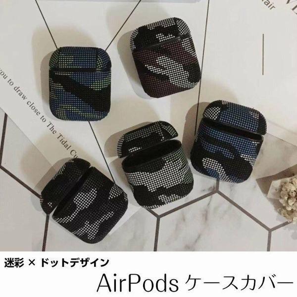AirPods エア ポッズ ケース カバー 迷彩 ドット イヤホン 収納 ケース 人気 カラビナ付き メンズ プレゼント