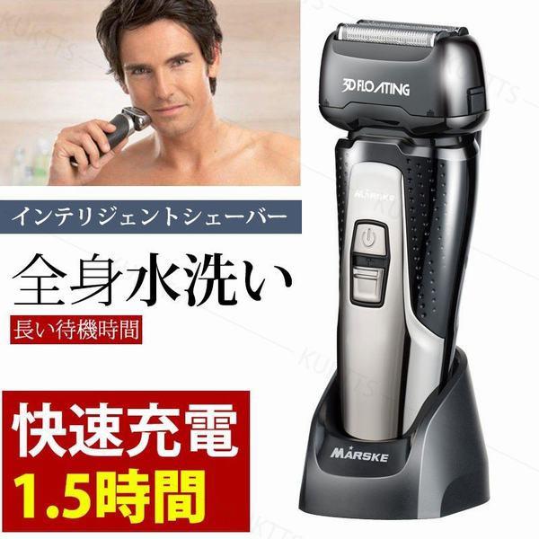 メンズシェーバー 髭剃り 深剃り 電気 丸ごと水洗い お風呂剃り可 usb急速充電 旅行用 ロック