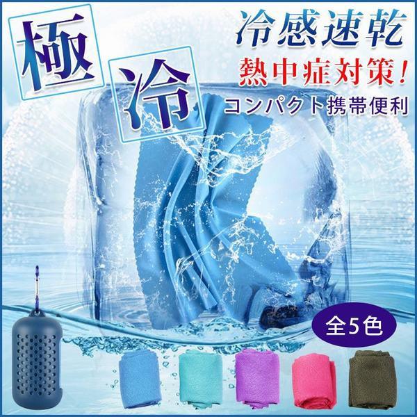 2枚セット 冷感タオル クールタオル ひんやりタオル 冷却タオル 冷感ひんやりタオル 冷たいタオル アイスタオル 熱中症対策 Lサイズ