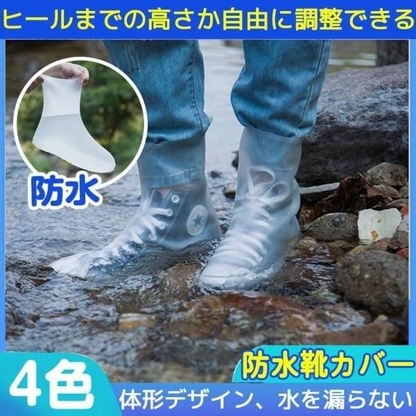 靴カバー シリコン レイン 雨対策 シューズカバー 男女兼用 調節可能 泥汚れ防止 雨具